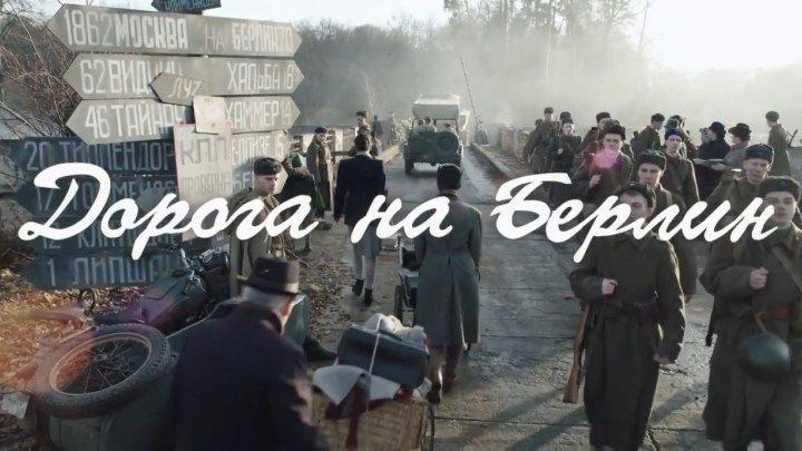 Дорога на Берлин 2015 Россия военный, драма