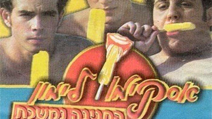 супер комедия _ G.z.r.9_ Горячая жевательная резинка 9: Вечеринка продолжается (2001)