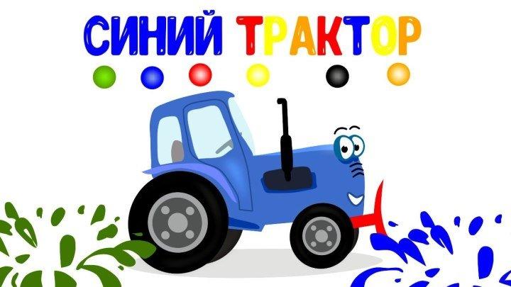 Синий трактор . Учим цвета на русском для самых маленьких