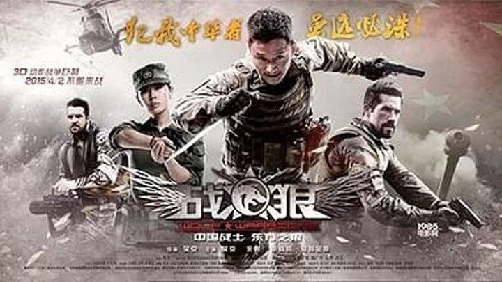 Война волков 2015 Китай боевик, триллер, военный