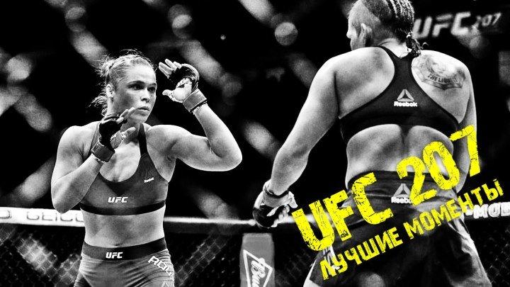 UFC 207 - ЛУЧШИЕ МОМЕНТЫ