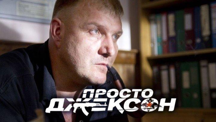 Просто Джексон 2012 Россия Криминал