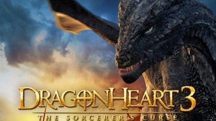 Сердце дракона 3_ Проклятье чародея HD(фэнтези, приключения)2015