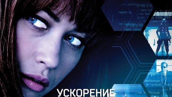 Ускорение (2015).HD(боевик, триллер, криминал)