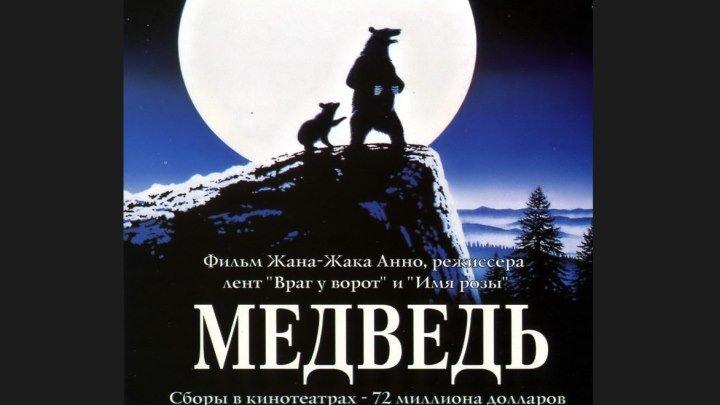 """""""Медведь"""" _ (1988) Драма,приключения,семейный. (HD 720p.)"""