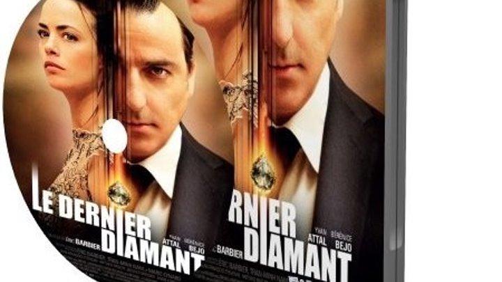 Последний бриллиант (2014) Драма.