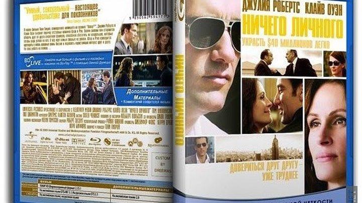 Ничего личного (2009) Триллер, Криминал.