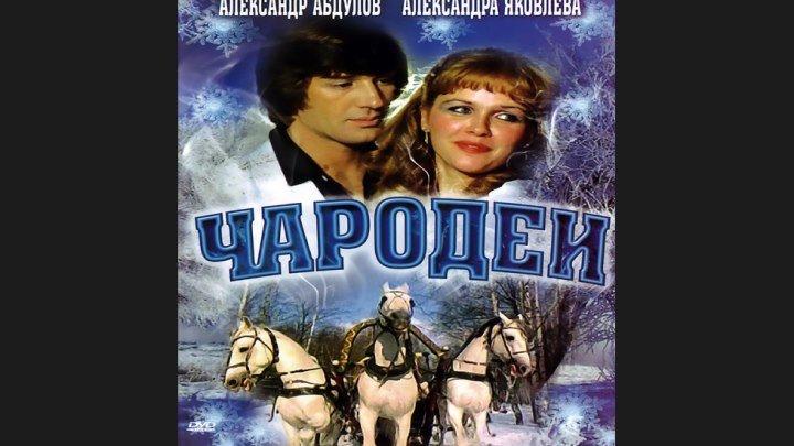 """""""Чародеи"""" _ (1982) Музыкальный фильм, мелодрама, фантастика, комедия. Серии 1-2. (HD 720p.)"""