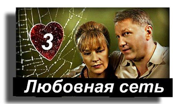Любовная сеть - Серия 3