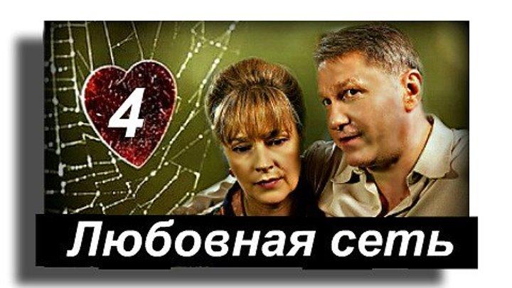 Любовная сеть - Серия 4