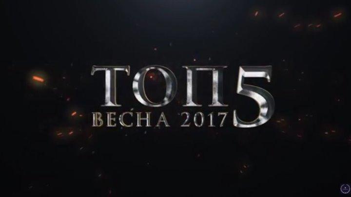 Топ 5 Фильмов 2017 года !