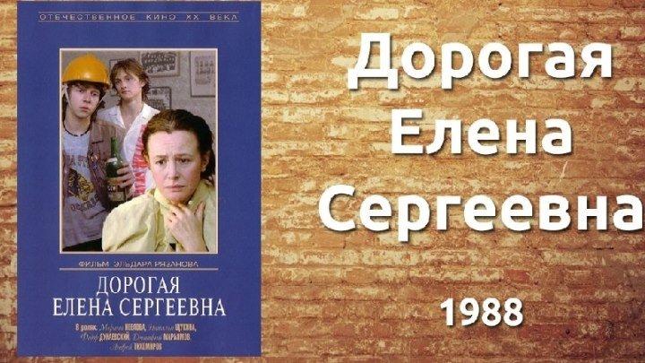Дорогая Елена Сергеевна. (1988)