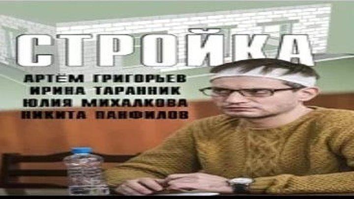 Стройка / Серии 10-12 из 20 (комедия)