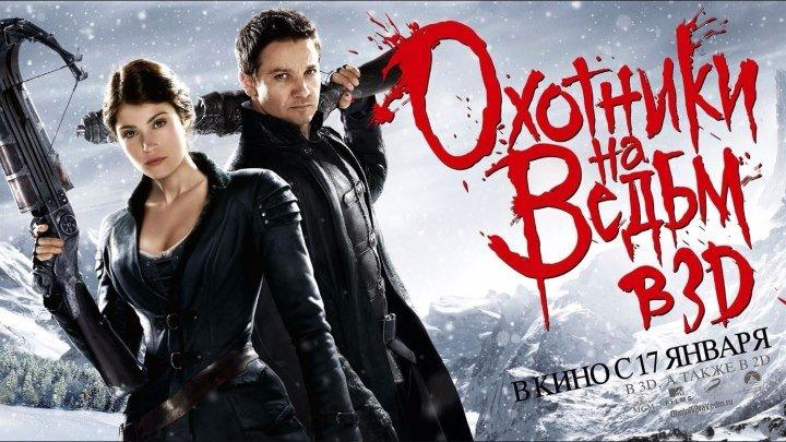 Охотники на ведьм (2013) HD