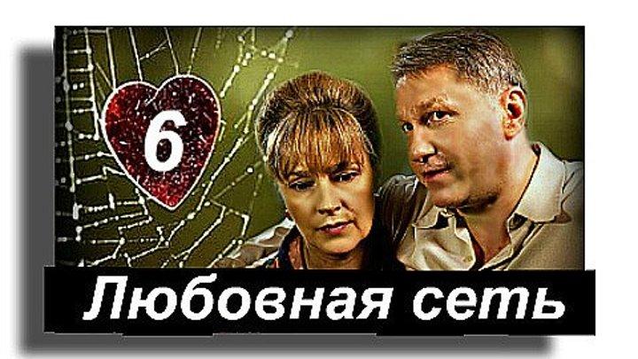 Любовная сеть - Серия 6