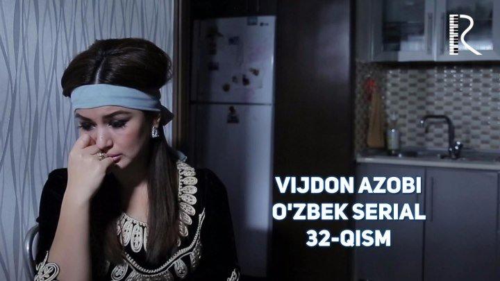 Vijdon azobi (o'zbek serial)   Виждон азоби (узбек сериал) 32-qism