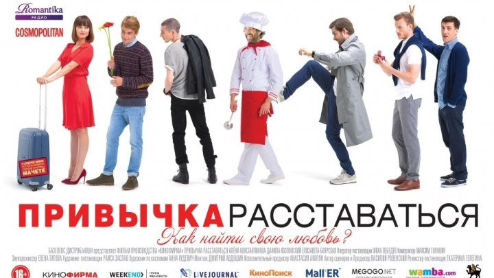Привычка расставаться (2013)Комедия, Россия.