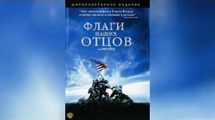 Флаги наших отцов (2006) Драма, Военный.