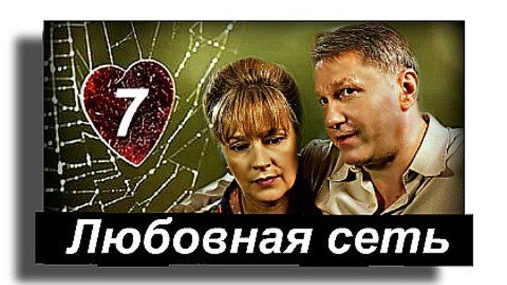 Любовная сеть - Серия 7