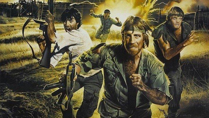 Без вести пропавшие 2: Начало (боевик с Чак Норрисом) | США, 1985
