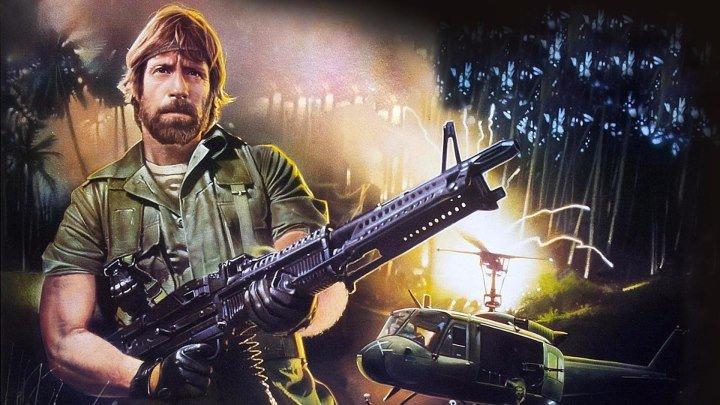 Без вести пропавшие (боевик с Чак Норрисом) | США, 1984