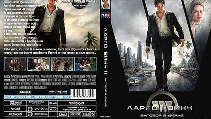 Ларго Винч: Заговор в Бирме (2011)Боевик, Приключения.