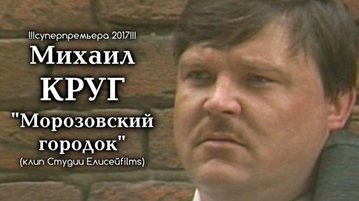 Михаил Круг - Морозовский городок / клип Студии Елисейfilms 2017