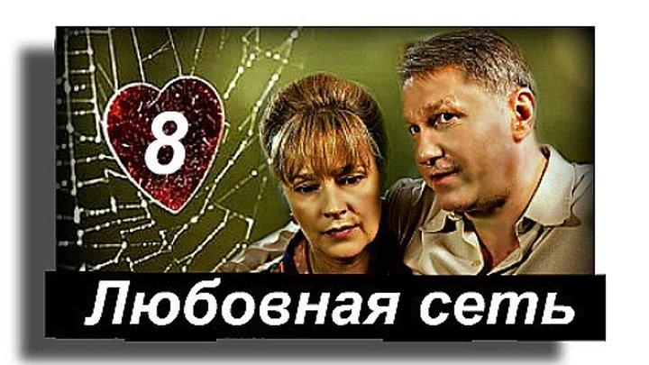 Любовная сеть - Серия 8