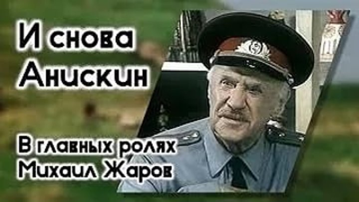 И снова Анискин. Серия 1 (1977)
