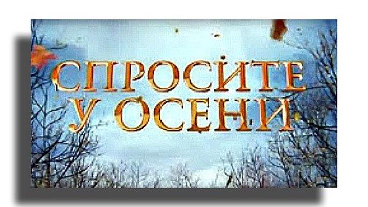 Спросите у осени - 29 серия