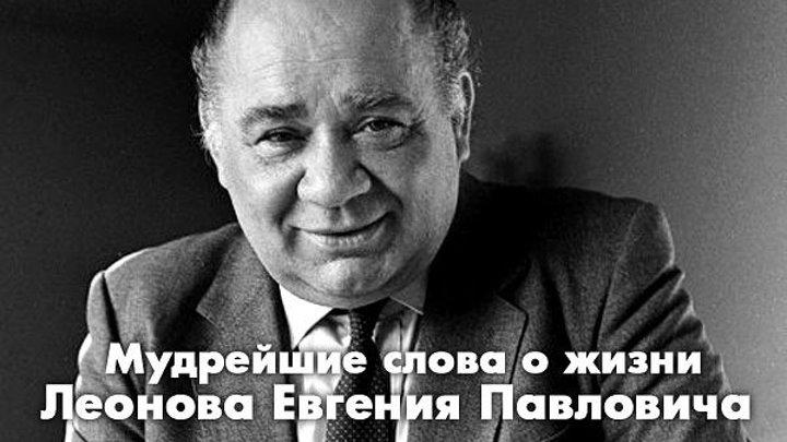 Видео-цитата №5330: Мудрейшие Слова о жизни Леонова Евгения Павловича
