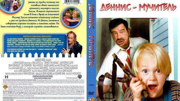 Деннис-мучитель (1993) Комедия, Семейный.