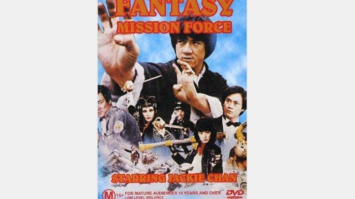 Отряд фантастического назначения [Mi ni te gong dui, 1983] 1080p