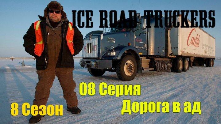 Ледовый путь дальнобойщиков 8 сезон 08 серия - Дорога в ад