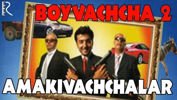 Amakivachchalar - Boyvachcha 2 (o'zbek film) _ Амакиваччалар - Бойвачча 2 (узбек