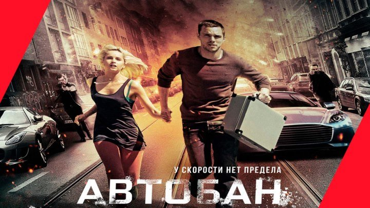 ABTOБAH 2OI6 HD