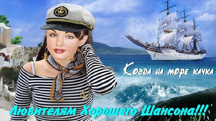 Band Odessa - Когда на море качка
