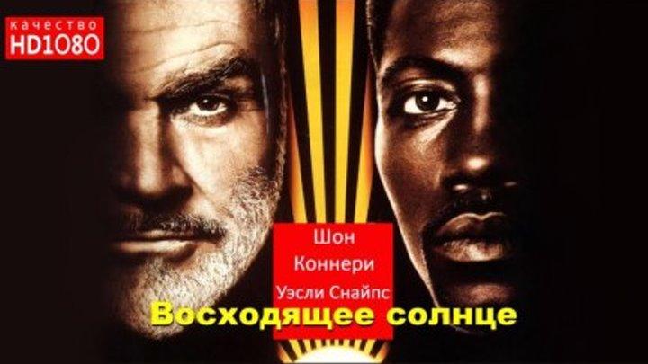 🎬 Восходящее солнце (HD1О8Ор) • Криминальный детектив \ 1993г • Шон Коннери и др...