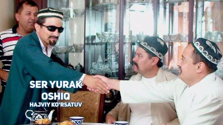 Ser yurak oshiq (hajviy ko'rsatuv)   Сер юрак ошик (хажвий курсатув)