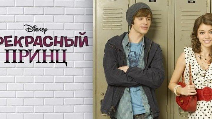 Прекрасный принц 2011_ 480р_ Лучшие комедии мелодрамы