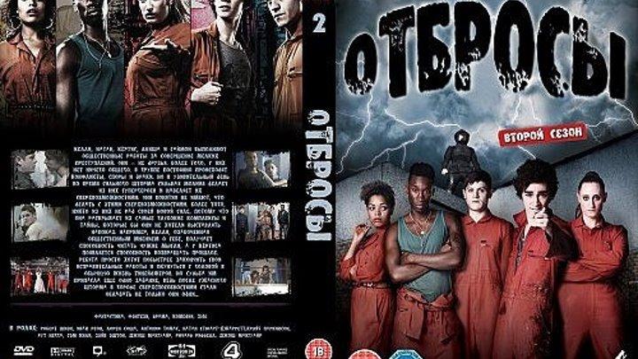 Отбросы 2 (2010) 1 серия
