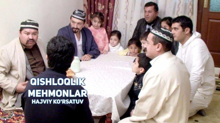 Qishloqlik mehmonlar (hajviy ko'rsatuv)   Кишлоклик мехмонлар (хажвий курсатув)