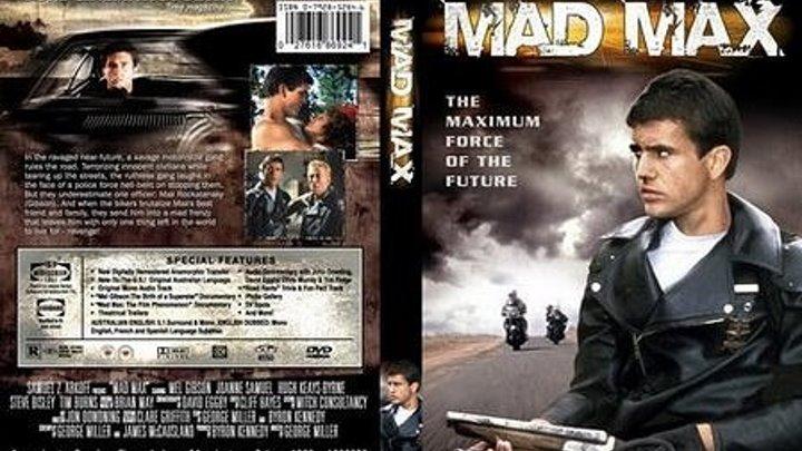 Безумный Макс (1979)