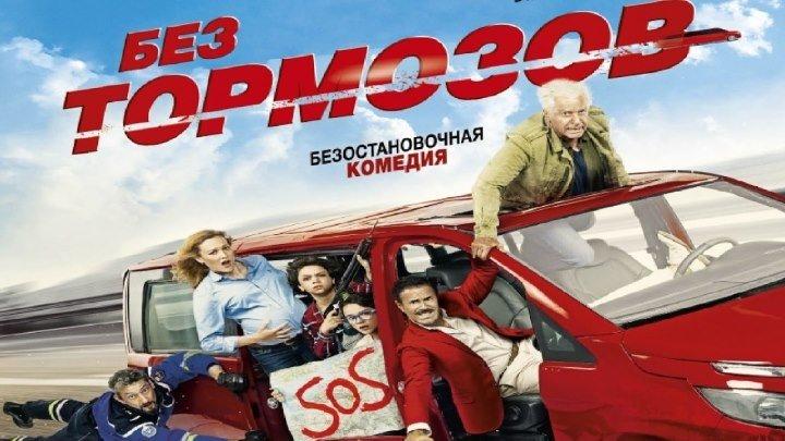 БЕЗ ТОРМОЗОВ (2017)