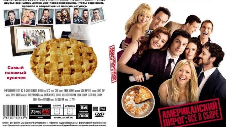 8-мой Американский пирог: Все в сборе (2012)Комедия.