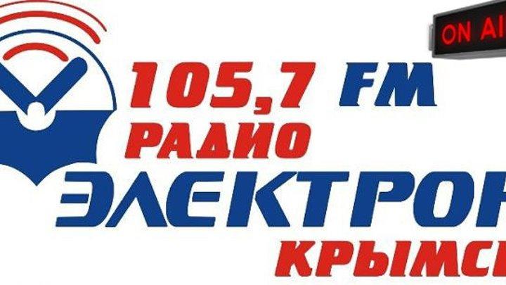 Радио Электрон 105,7 Fm