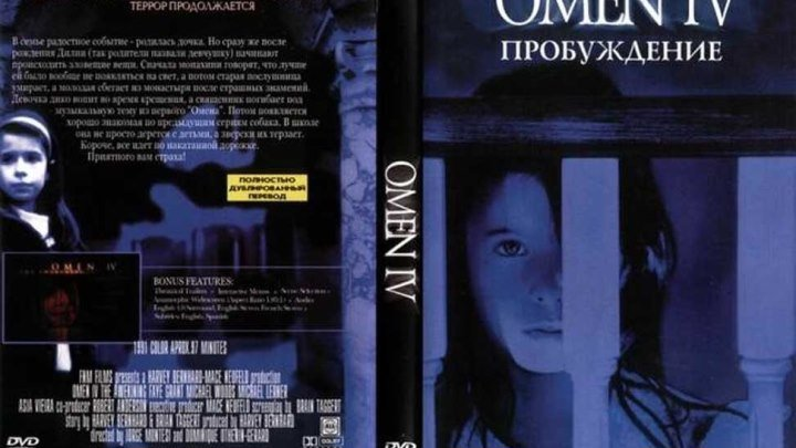 Омен 4: Пробуждение (1991) Ужасы, Триллер