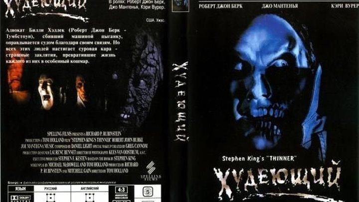 Х.у.д.е.ю.щ.и.й (1996) Триллер, Ужасы