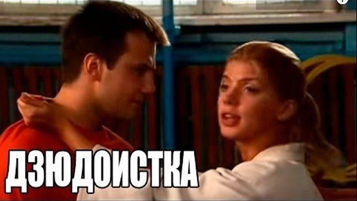 ДЗЮДОИСТКА Комедия Русские фильмы
