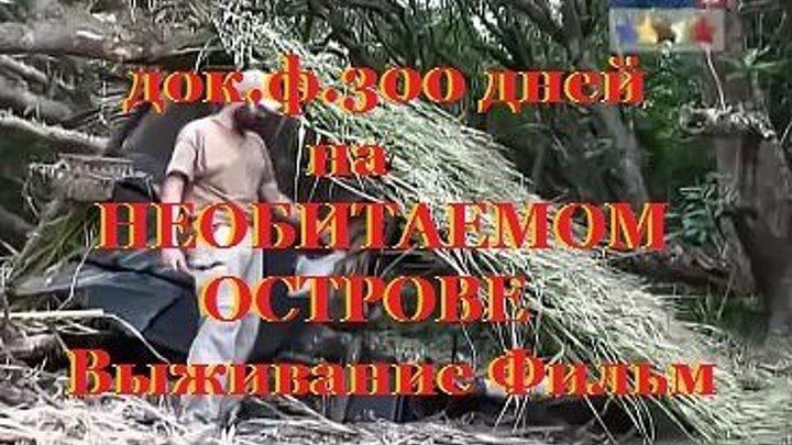 Док.ф.300 дней на НЕОБИТАЕМОМ ОСТРОВЕ Выживание Фильм